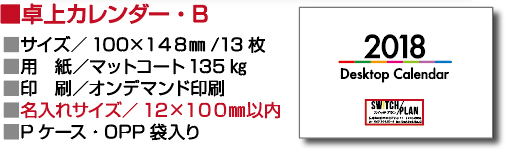 卓上カレンダーB規格