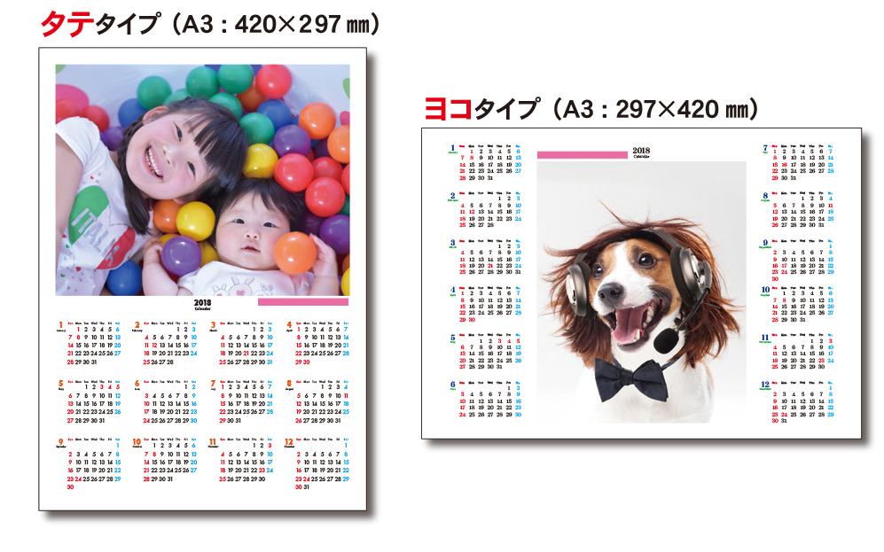 年表カレンダー