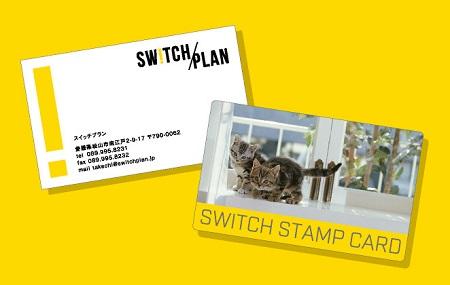 名刺印刷は愛媛の【スイッチプラン】へ!おしゃれなデザインが人気!