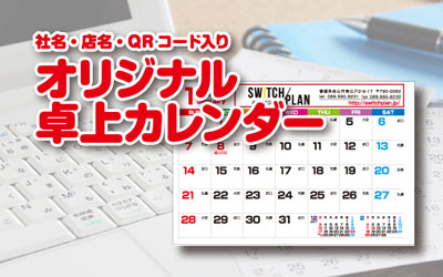 オリジナル卓上カレンダー